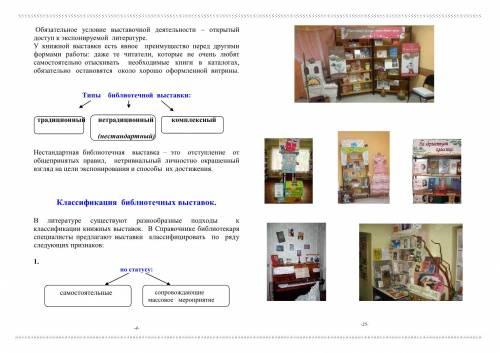 Палитра профессионального мастерства. Методическое пособие для библиотекарей по организации выставочной работы.
