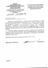 III-й Кубок России по игре «Интеллектуальное шоу «Ворошиловский стрелок»
