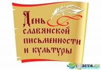 Слайд-беседа «Дар солунских братьев»