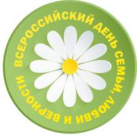 Акция «За любовь и верность», приуроченная к всероссийскому дню семьи, любви и верности