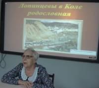 Презентация новой краеведческой книги «Лопинцевы в Коле. Родословная»