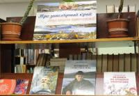 Книжная выставка-знакомство  «Про заполярный край эти книги прочитай»