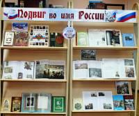 Книжная выставка «Подвиг во имя России»