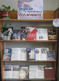 Книжная выставка «Дорога к просторам Вселенной».