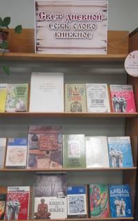 Книжная выставка «Свет дневной – есть слово книжное».